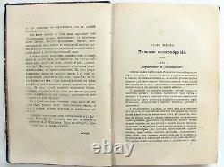 1914 Imperial RUSSIA SEX and CHARACTER Otto WEININGER